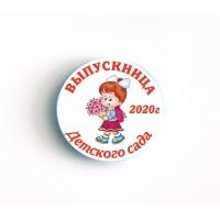 Значки - выпускница детского сада 2021г