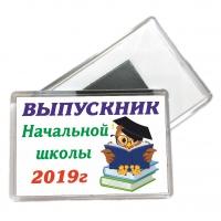 Магниты - Выпускник начальной школы 2020г