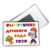 Магниты - Выпускник детского сада 2020г