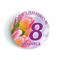Значки - С 8 марта