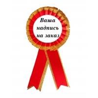 Значок-розетка для выпускника детского сада именная