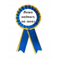 Значок-розетка для выпускника начальной школы именная