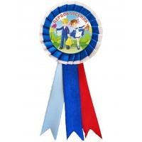 Значки-розетки для Первоклассников - школьники, бело-синие.