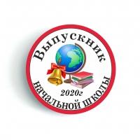Значок Выпускнику начальной школы 2021 года