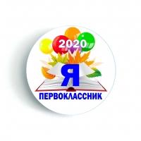 Значки Я Первоклассник 2020
