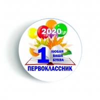 Значки - Первоклассник 2020 - 1... класс