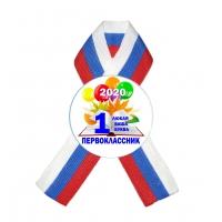 Значки с лентой - Первоклассник 2020 - 1... класс