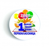 Значки - Первоклассница 2020 - 1... класс