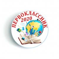 Значки - Первоклассник 2020