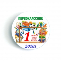 Значки - 1... класс 2020г