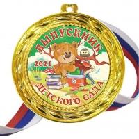 Медали для Выпускников детского сада 2022г - Цветные