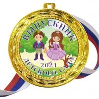 Медали для Выпускников детского сада 2022 - Цветные