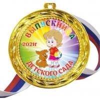 Медаль - выпускница детского сада 2022г - цветная
