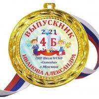 Медали для Выпускников начальной школы именные