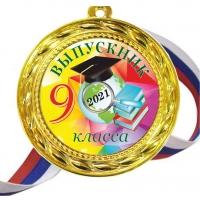 Медали для Выпускников 9-го класса 2022г
