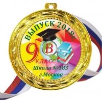 Медали Выпускникам 9го класса на заказ