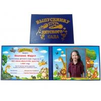 Диплом - Выпускник детского сада - с фотографией ребенка - на заказ, именной