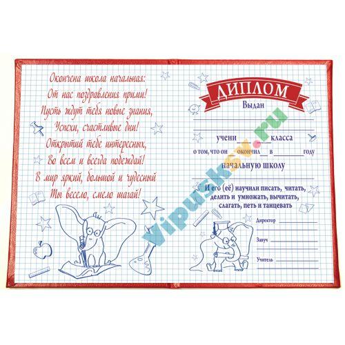 Диплом Выпускник начальной школы красный слон ru