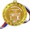 Медали для выпускников детского сада 2022г