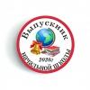 Значок Выпускнику начальной школы 2020 года