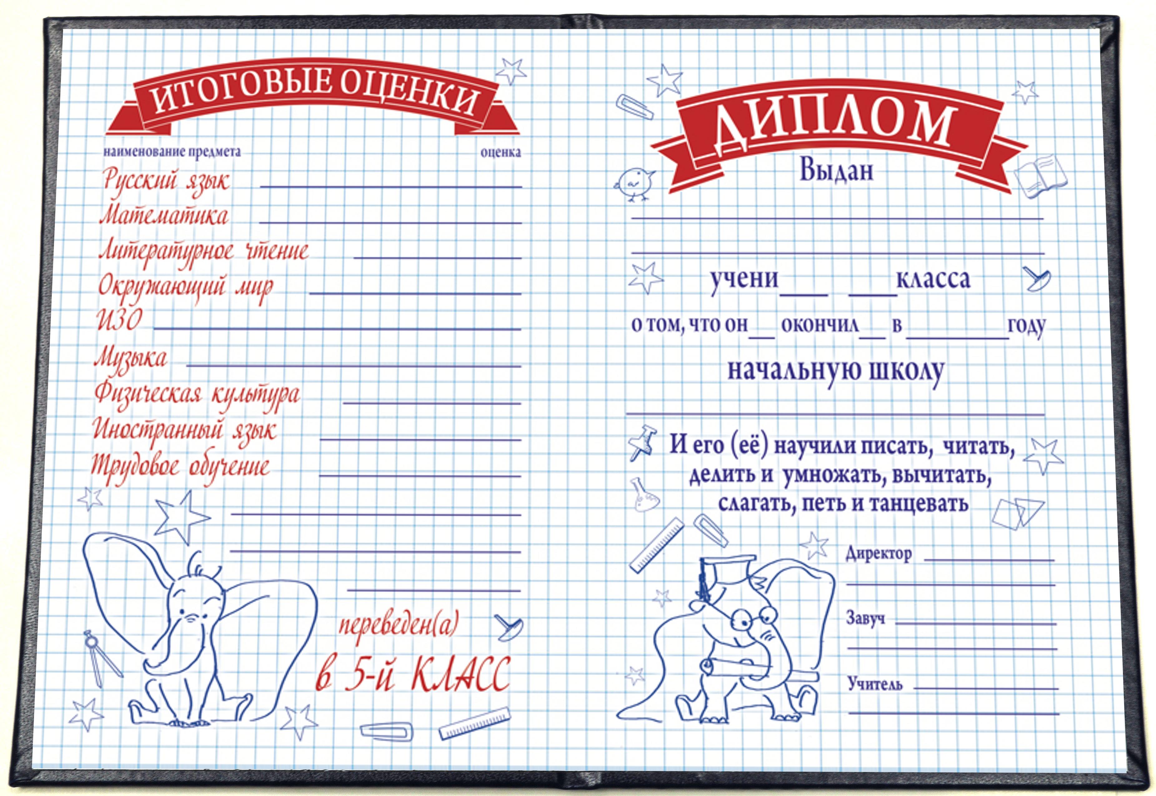 Диплом для выпускников начальной школы с итоговыми оценками  Диплом для выпускников начальной школы с итоговыми оценками синий слон 1
